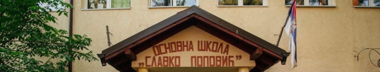 """ОШ """"Славко Поповић"""""""